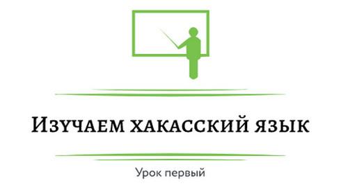 Хакасский язык