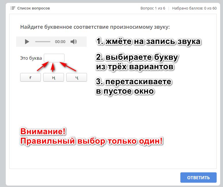 Звуки хакасского языка, тест