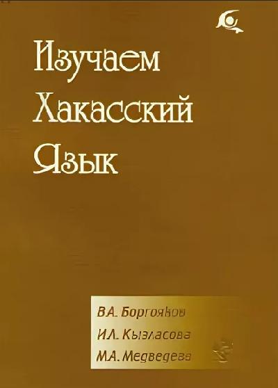 Изучаем хакасский язык