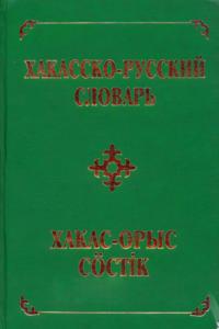 Хакасско-русский словарь Субраковой О.В.