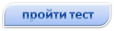 http://www.khakastili.ru/wp-content/uploads/test/urok_1/res/index.html