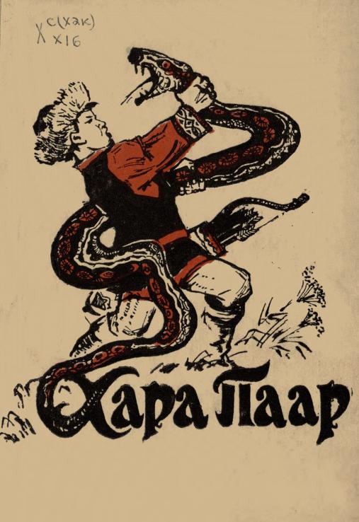 Хакасская сказка на хакасском языке
